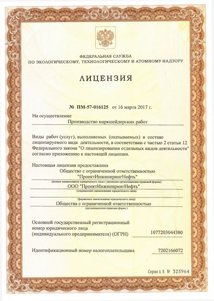 Лицензия маркшейдерия_page-0001