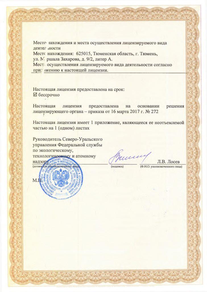 Лицензия маркшейдерия_page-0002
