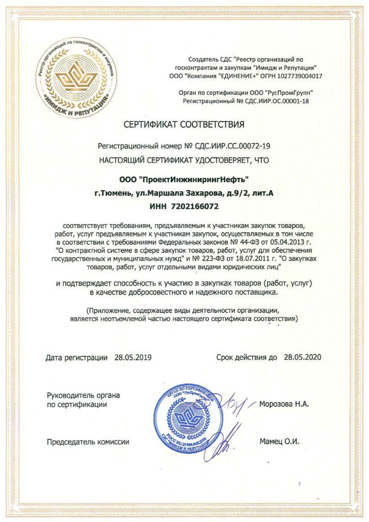 Сертификат соответствия СДС.ИИР.СС.00072-19 от 28.05.2019_page-0001