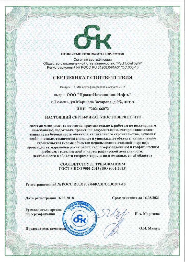 Сертификат ISO 9001-2015-0