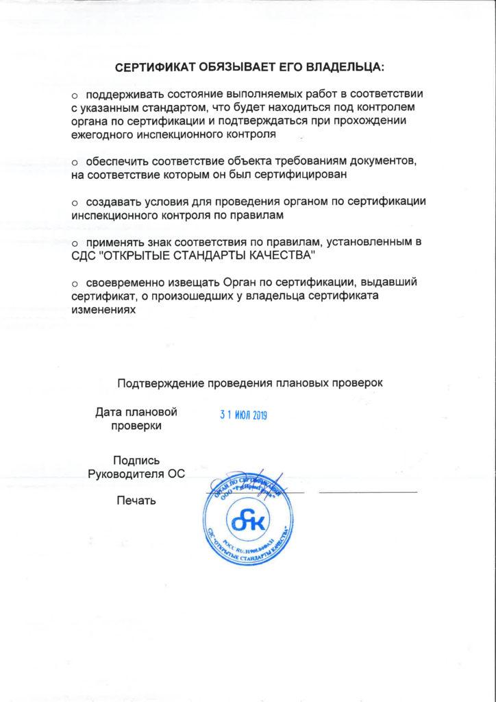 Сертификат ISO 9001-2015-1